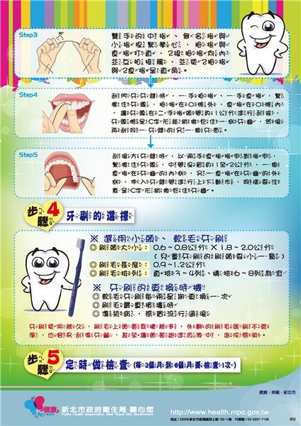口腔保健五步驟(2)